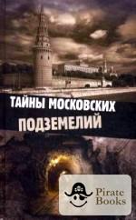 Книги о московских подземельях